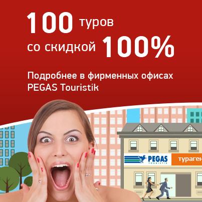 100 туров
