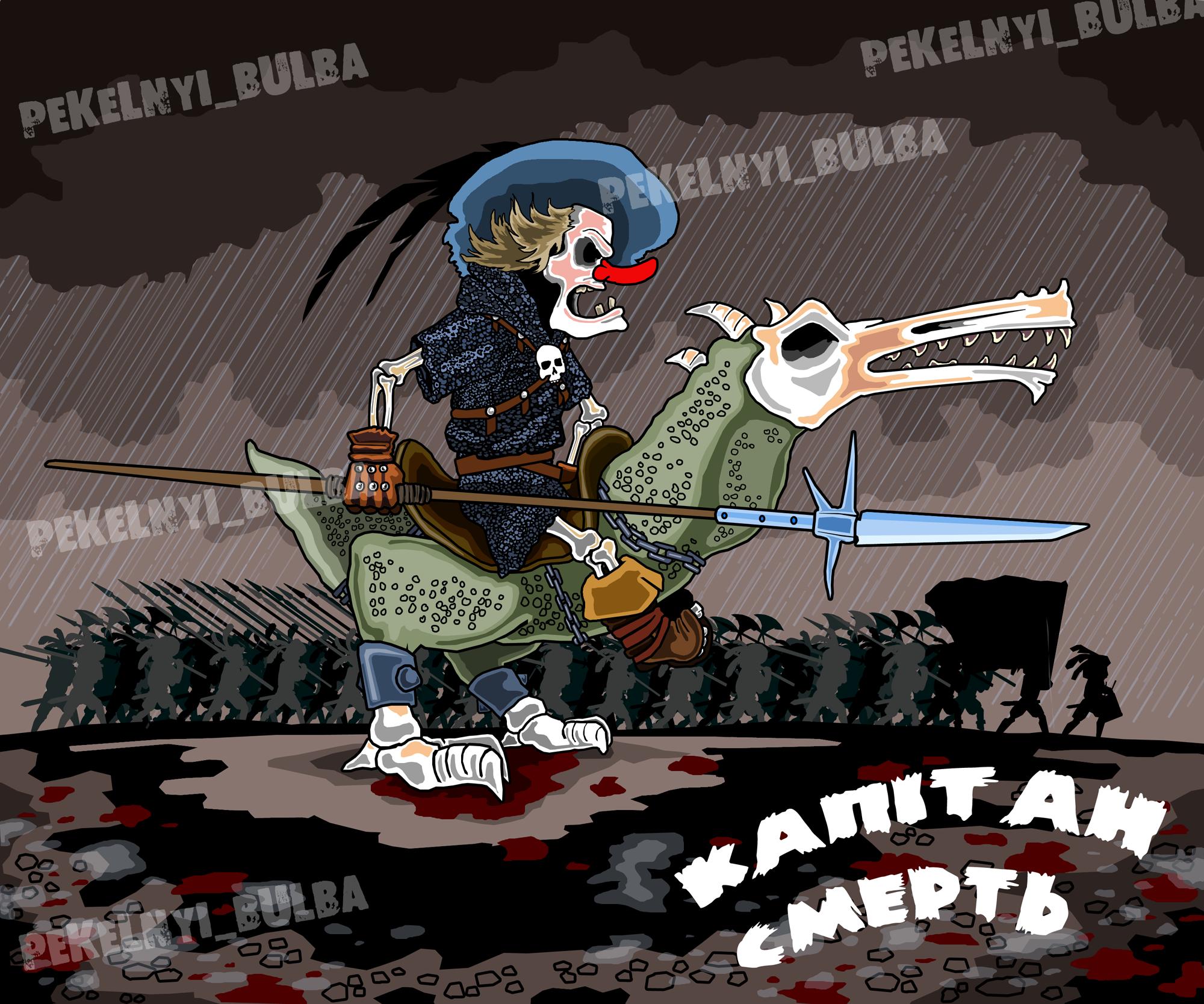 Капітан Смерть 6 JJ