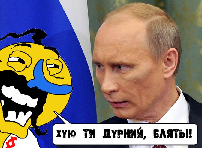 Путіна обзивають хуєм