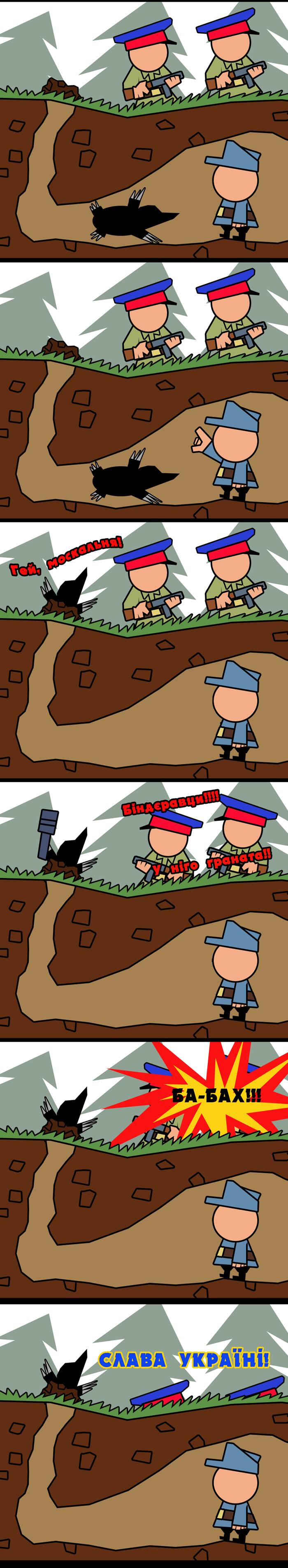 Кріт бандерівець