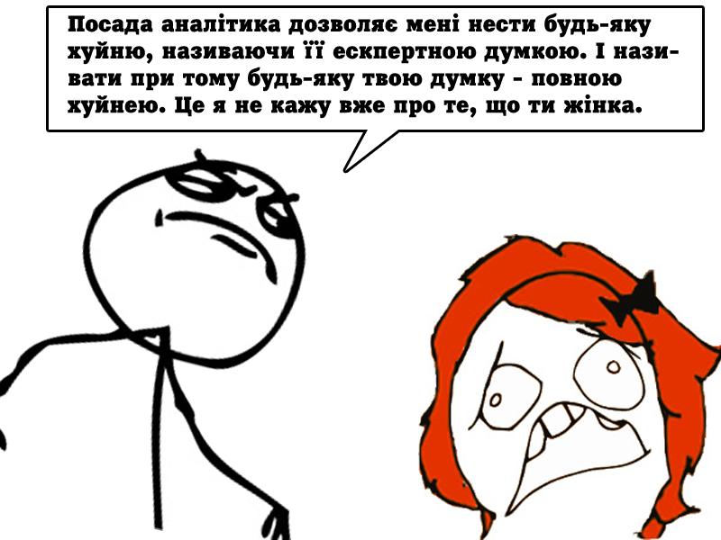 Аналітєг