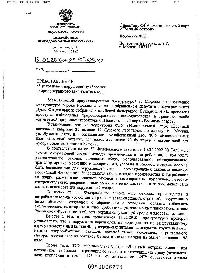 представление_прокуратуры1