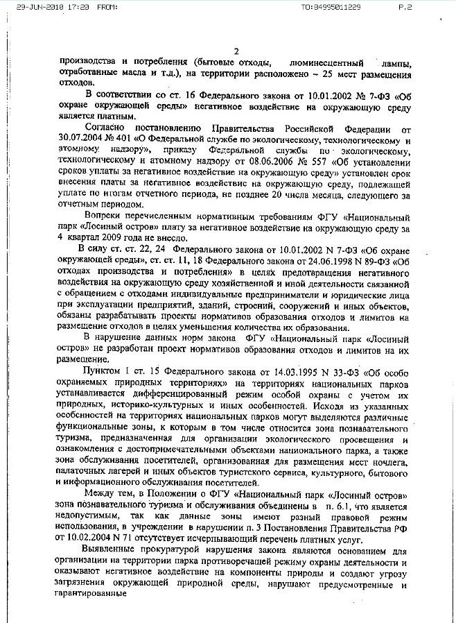 представление_прокуратуры2