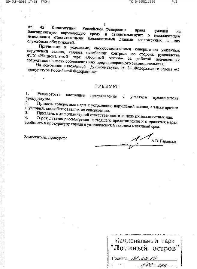 представление_прокуратуры3