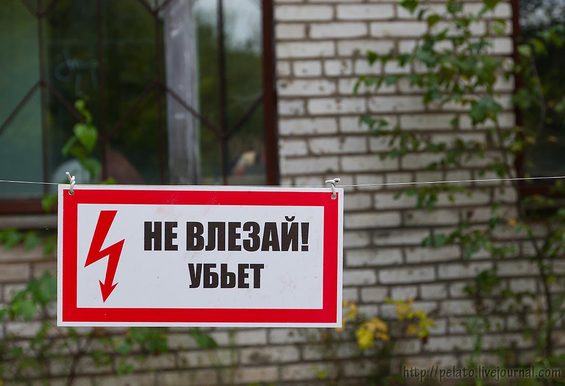 опасно электричество