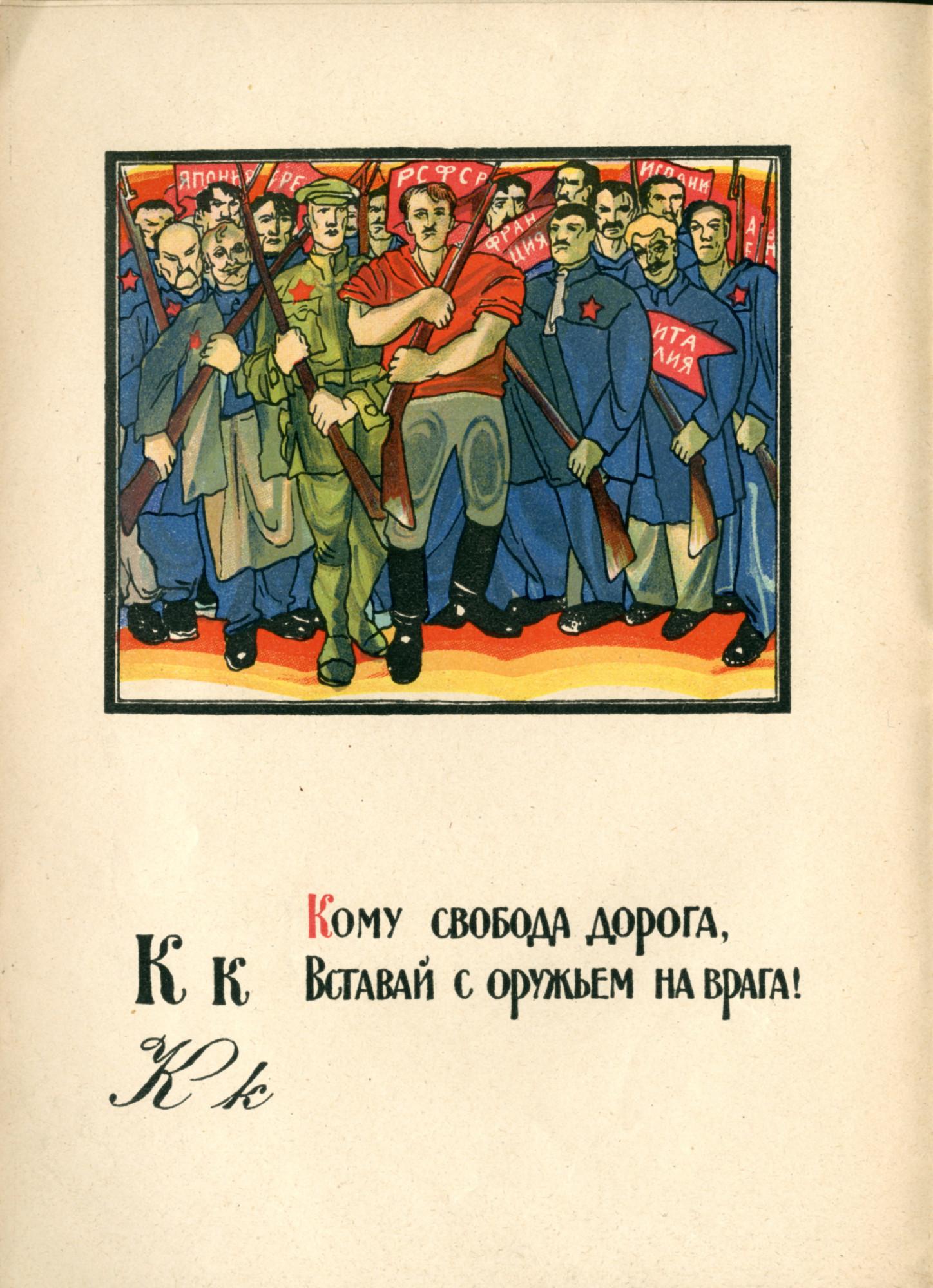Грезы о мировой революции. На первом плане - итальянец, француз, китаец (по правую руку от русского рабочего и солдата!),  сзади - японец, испанец, кто-то еще.