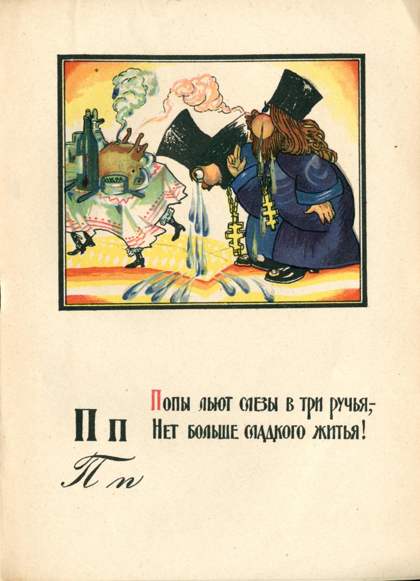Священникам в плакатах Моора всегда доставалось по полной программе. Вот и в азбуке тоже...