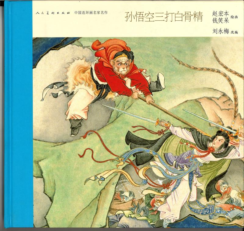 """Первая сторонка переплета книги """"Царь обезьян трижды прогоняет Демона белой кости"""" (фрагмент """"Путешествия на Запад"""")."""