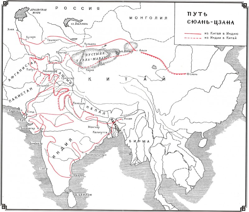 Карта путешествия Сюаньцзана. Показаны, разумеется, современные границы стран.