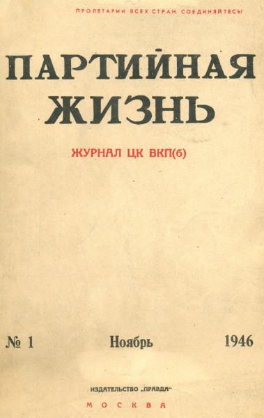 PartGizn_1946_1_Title