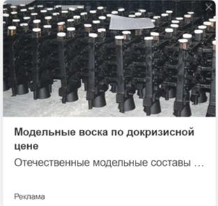 модельные войска