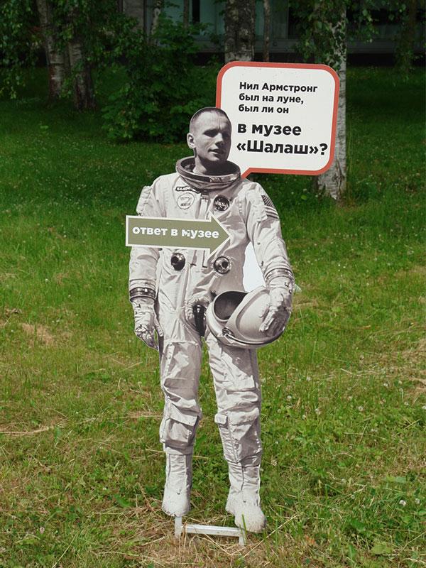 Сестрорецкий Разлив, Нил Армстронг