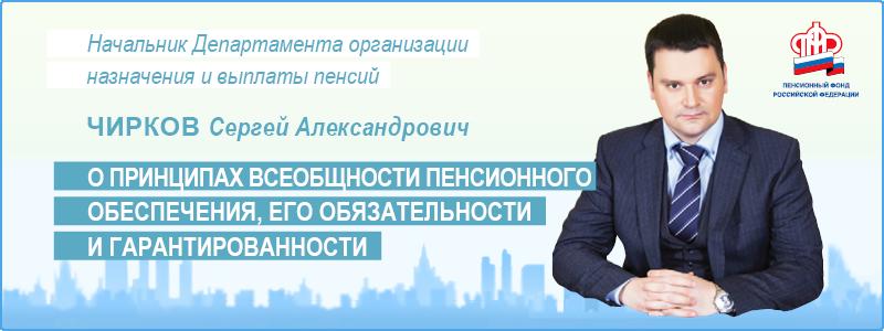 2016_december_SITE_CHIRKOV_VSEOBSHNOST