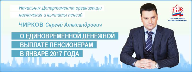 2016_december_SITE_CHIRKOV_EdinovremeDV