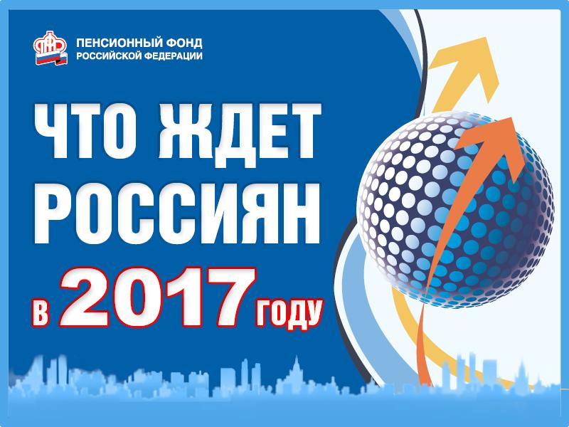 2016_december_CHTO_ZHDET_RUSSIAN_