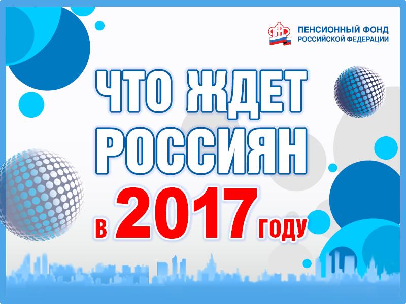 2016_december_CHTO_ZHDET_RUSSIAN__1