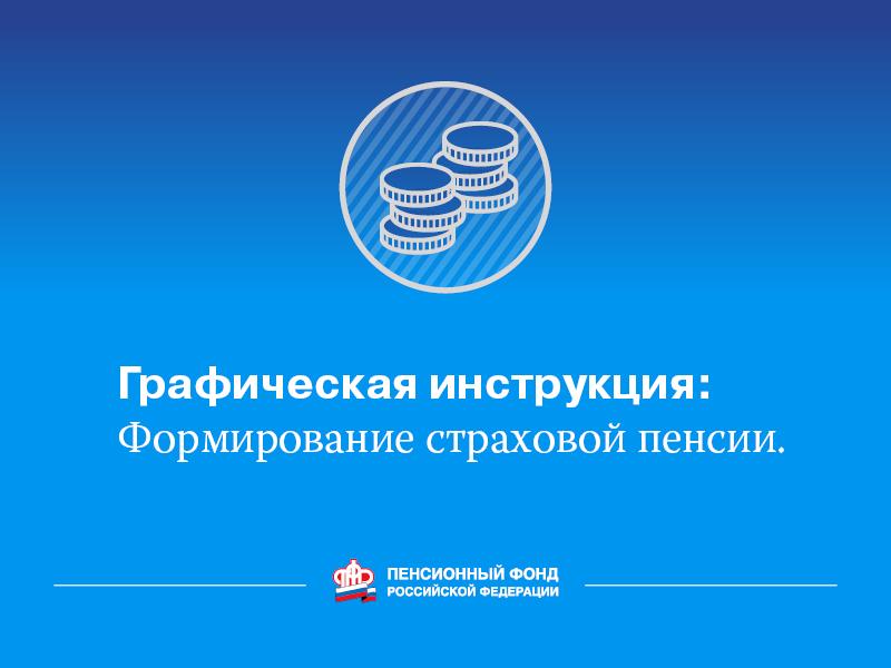 2017_January_SITE_kartochky_formirovaniye_pensii