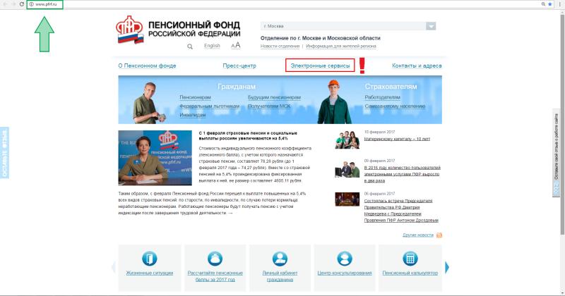 Пфр севастополь официальный сайт онлайнi сделать скриншот сайта vds