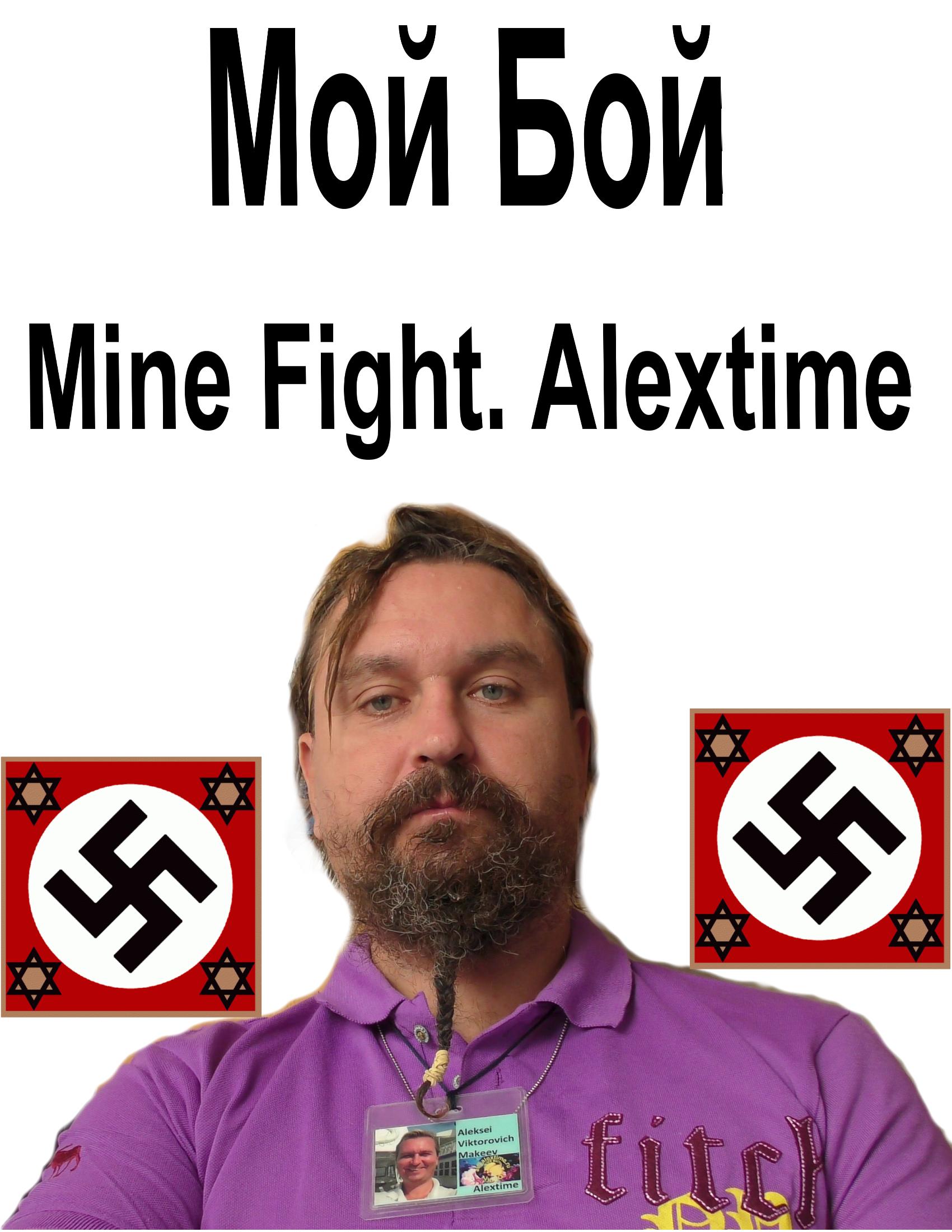 MineFightAlextime.png