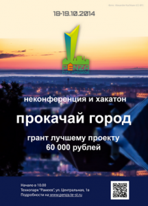 маленькая плакат на сайт