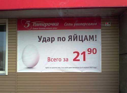 Удар по яйцам от 'Пятерочки'