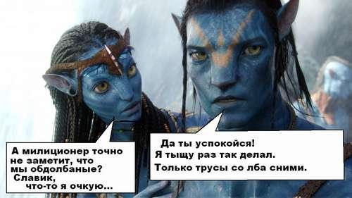 Аватар, Avatar