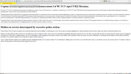 Налет и захват прокуратурой серверов сервиса ifolder.ru компании Агава