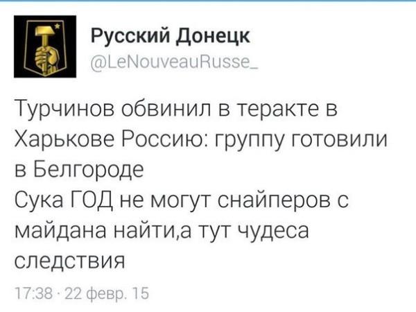 Турчинов обвинил в теракте Россию