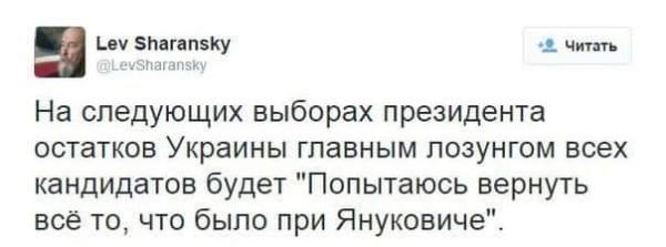 Вернуть как при Януковиче