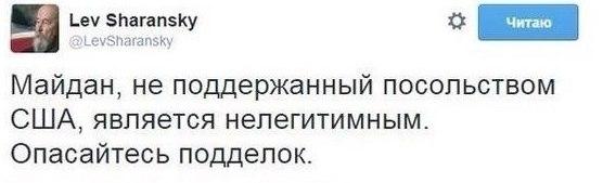 Майдан нелегитимен без посольства СШа