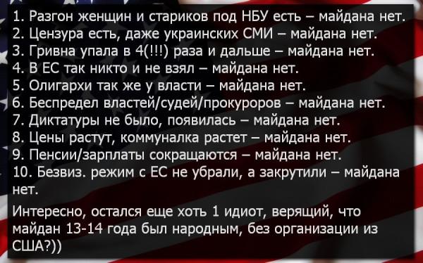 Народный майдан