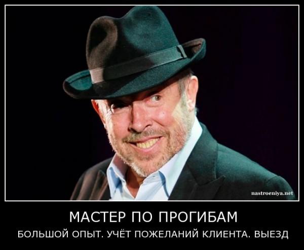 Макаревич - мастер по прогибам