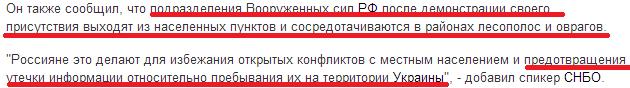 Войска РФ прячутся по лесополосам