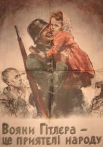 Вояки Гитлера