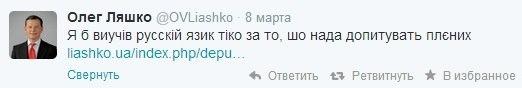 Ляшко_Я бы выучил русский, чтобы пытать пленных