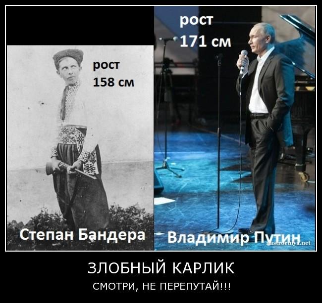 Путин и Бандера_злобный карлик