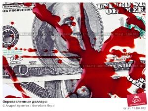 Доллар в крови