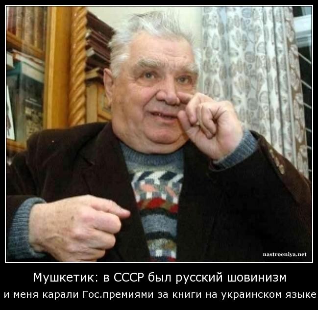 Мушкетик_О русском шовинизме
