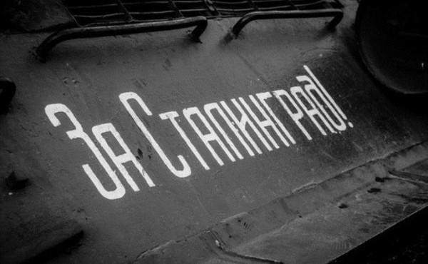 За Сталинград