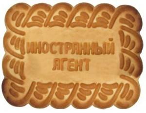 Печенька_Иностранный агент