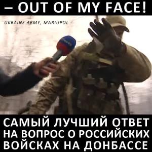 Доказ-ва росс войск на Донбассе