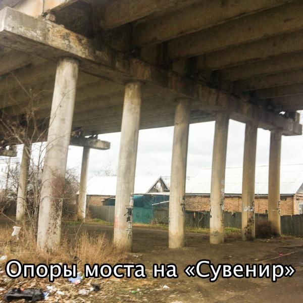 Мост в Минеральных Вод