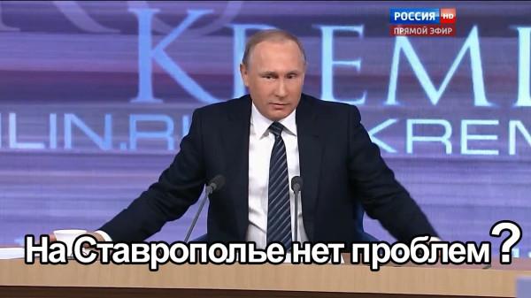 Путин и Ставрополье