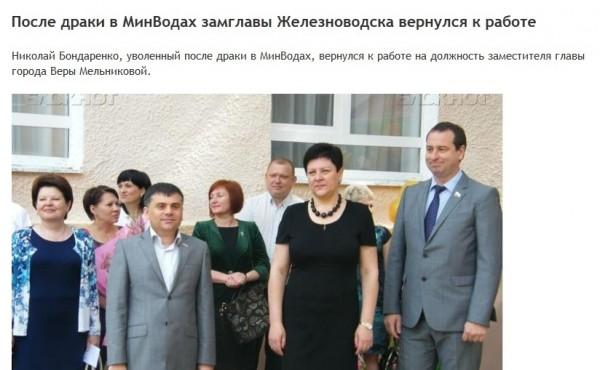 Бондаренко и Владимиров