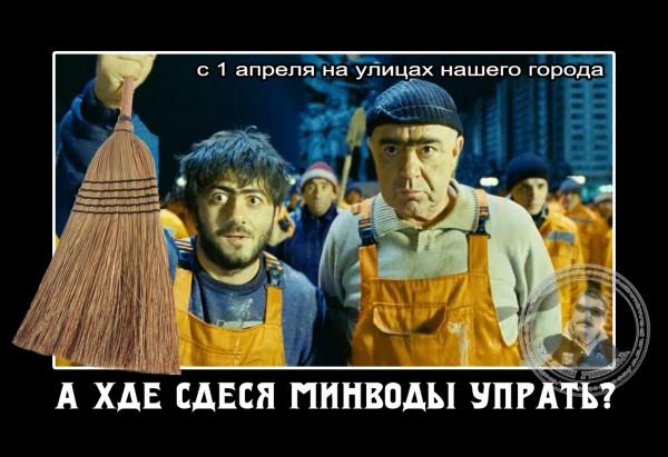 Узбеки метут улицы в Минводах