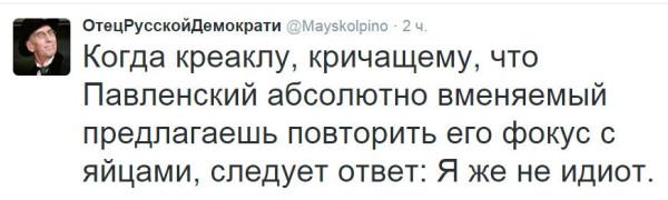 Павленский - идиот.jpg