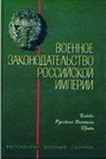 rossiyskoezakon