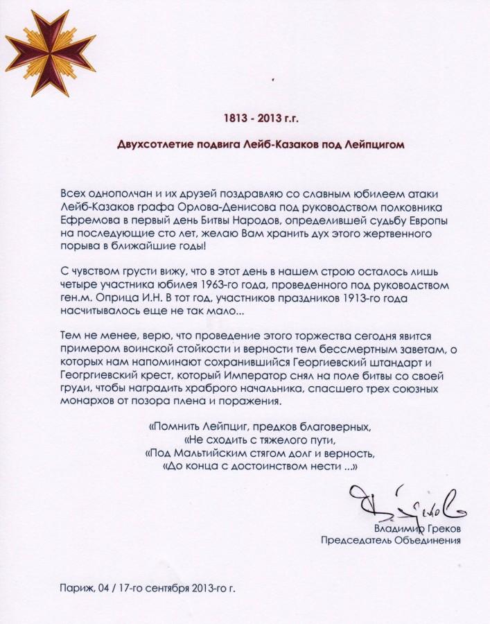 Лейб-Казаки 2013