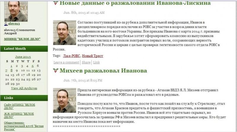 Скрин с ЖЖ Словохотова.jpeg