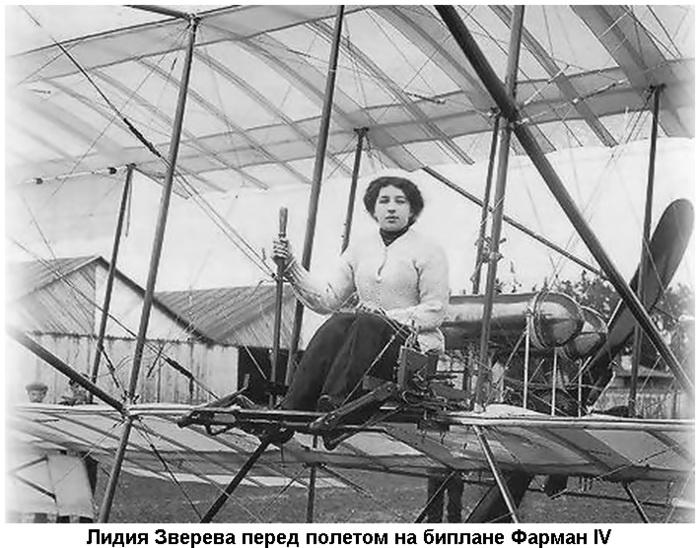 Лидия Зверева перед полётом на Фармане.